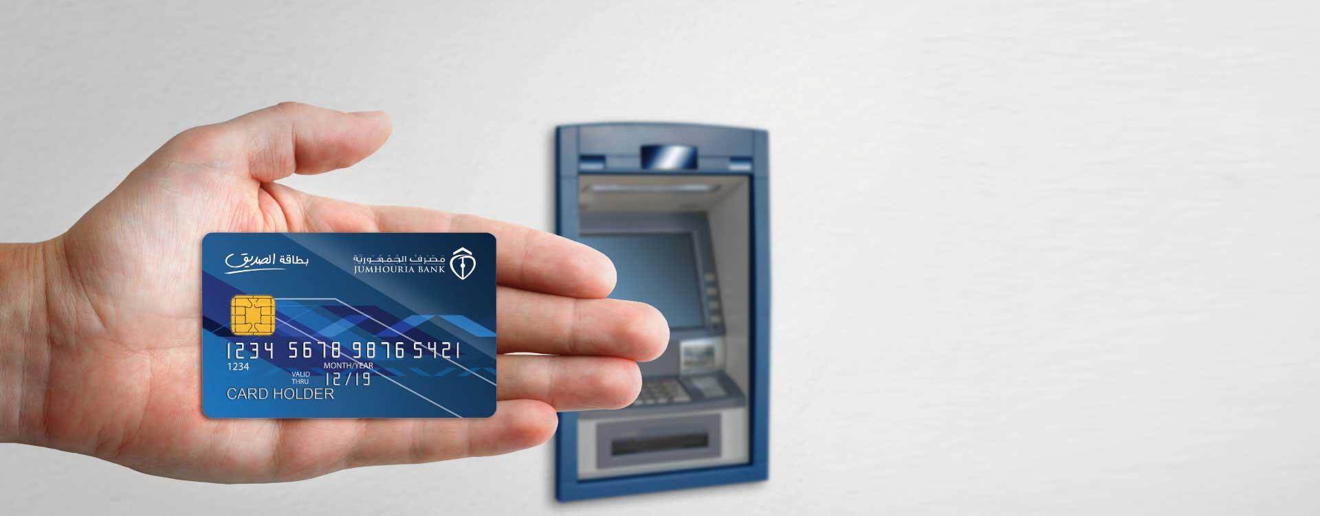 حسابك بمتناول اليد مع بطاقة الصديق!