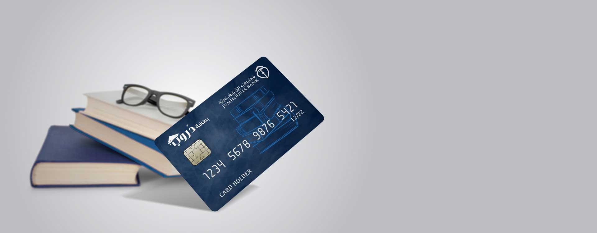 بطاقة دروب رفيقك لدرب النجاح