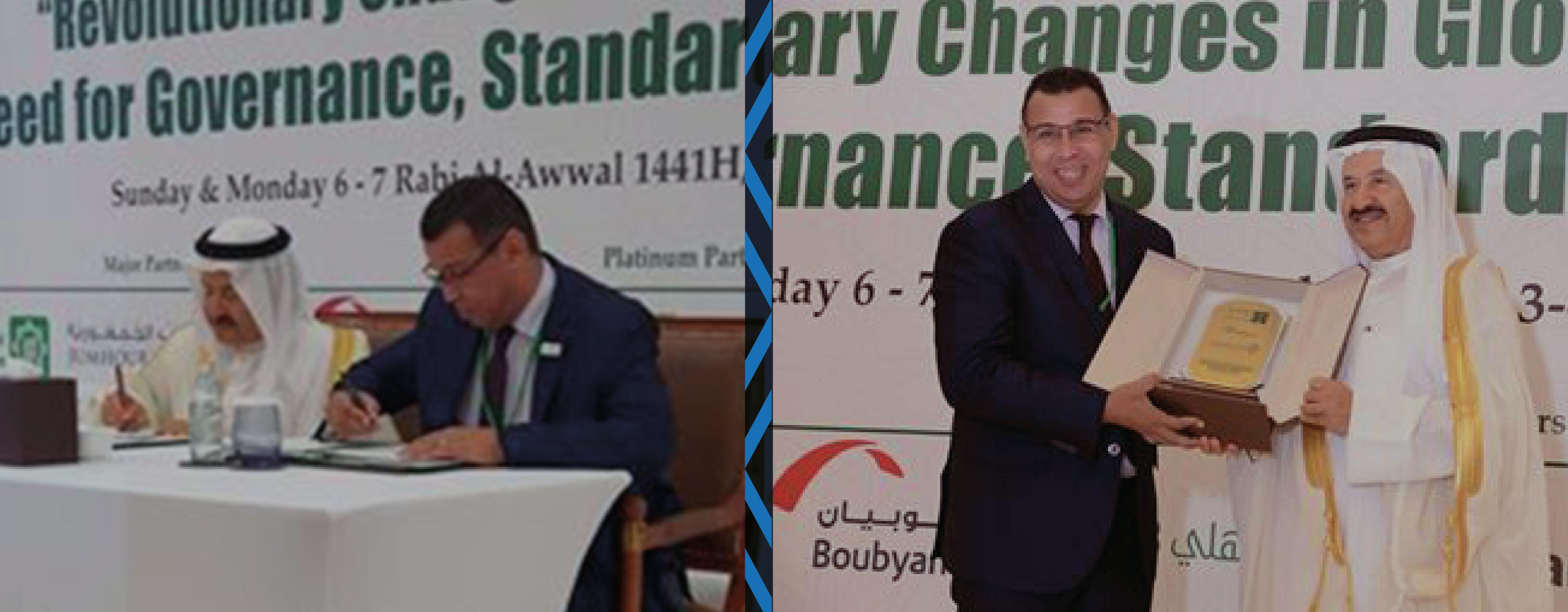 Jumhouria Bank and AAOIFI collaboration